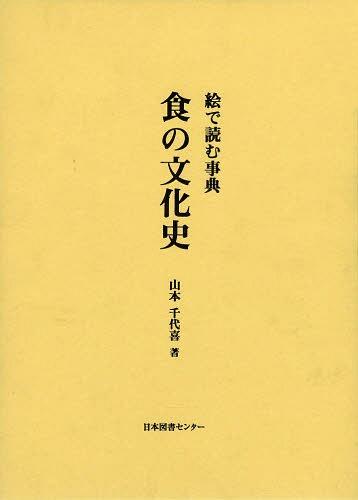 食の文化史 絵で読む事典 復刻[本/雑誌] / 山本千代喜/著
