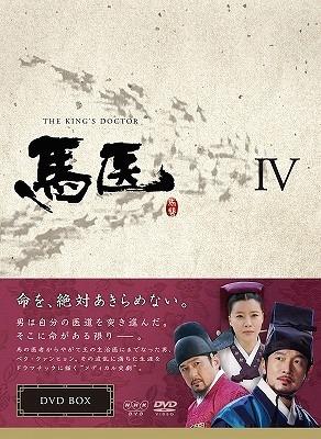 馬医 DVD-BOX IV[DVD] / TVドラマ
