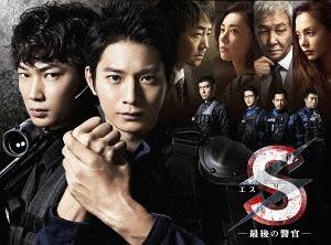 S-最後の警官- ディレクターズカット版 DVD-BOX[DVD] / TVドラマ