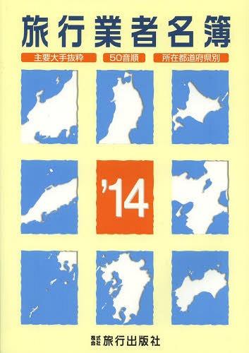 旅行業者名簿 主要大手抜粋 50音順 所在都道府県別 '14[本/雑誌] (単行本・ムック) / 旅行出版社