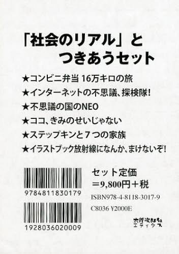 「社会のリアル」とつきあうセット 全6冊[本/雑誌] / 太郎次郎社エディタス