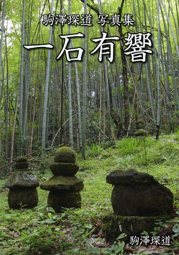 一石有響 駒澤【タン】道写真集[本/雑誌] / 駒澤【タン】道/著