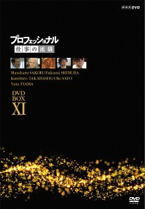 プロフェッショナル 仕事の流儀 DVD BOX XI[DVD] / ドキュメンタリー