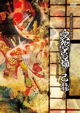47都道府県単独巡業~千秋楽~「愛怨忌焔」ドキュメント盤 [初回生産限定版][DVD] / 己龍