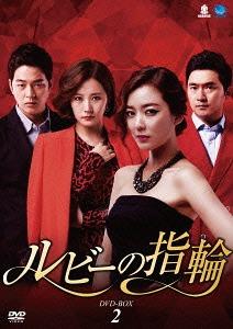 ルビーの指輪 DVD-BOX 2[DVD] / TVドラマ
