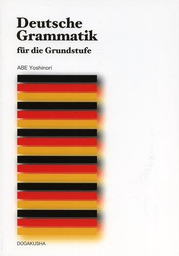 送料無料選択可 期間限定特別価格 書籍のメール便同梱は2冊まで やさしく学ぶ初級ドイツ語文法 本 阿部美規 雑誌 激安挑戦中 著