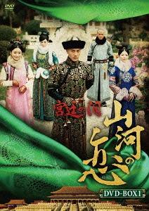 宮廷の泪・山河の恋 DVD-BOX 1[DVD] / TVドラマ