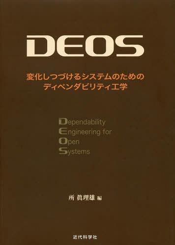 メール便利用不可 DEOS 変化しつづけるシステムのためのディペンダビリティ工学 評価 本 雑誌 ランキングTOP5 編 所眞理雄