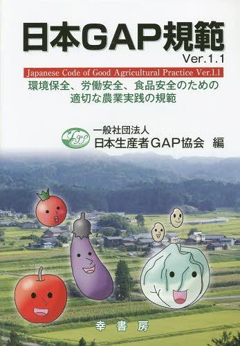 メール便利用不可 日本GAP規範 Ver.1.1 環境保全 内祝い 労働安全 食品安全のための適切な農業実践の規範 雑誌 本 GAPシリーズ 公式通販 編 日本生産者GAP協会適正農業規範委員会