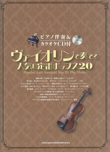 メール便利用不可 ヴァイオリンで奏でる人気定番ポップス20 毎日激安特売で 卸直営 営業中です 本 エンタテイメント シンコーミュージック 雑誌