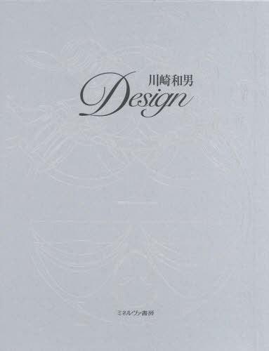 川崎和男Design[本/雑誌] / 川崎和男/著
