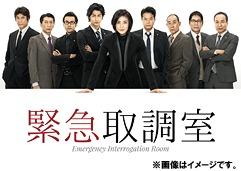 緊急取調室 Blu-ray BOX[Blu-ray] / TVドラマ