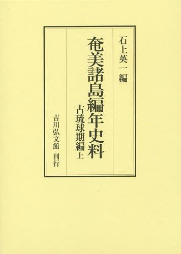 奄美諸島編年史料 古琉球期編上[本/雑誌] / 石上英一/編