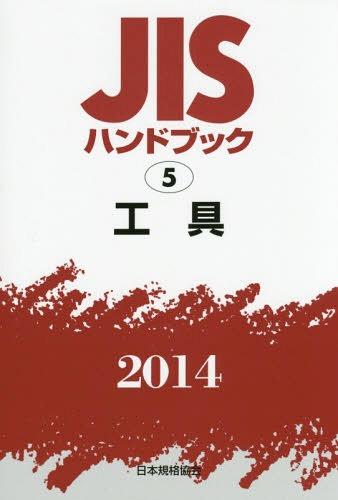 JISハンドブック 工具 2014[本/雑誌] / 日本規格協会/編集