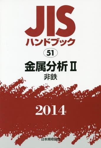 JISハンドブック 金属分析 2014-2[本/雑誌] / 日本規格協会/編集