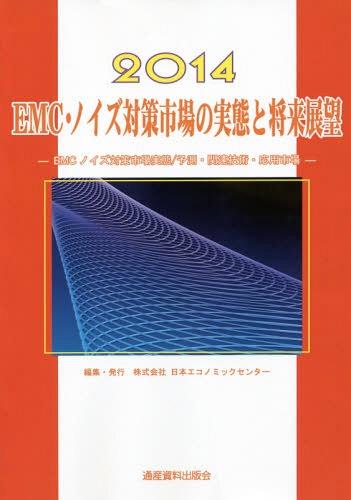 EMC・ノイズ対策市場の実態と将来展望 2014 (市場予測・将来展望シリーズ 8~EMC・Noise編 スマート・デバイス 4)[本/雑誌] / 日本エコノミックセンター/編集