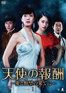 天使の報酬 ~愛と野望の果てに~ DVD-BOX 1[DVD] / TVドラマ
