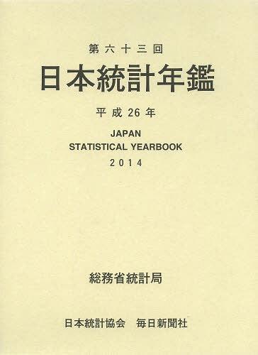 日本統計年鑑 第63回(2014)[本/雑誌] (単行本・ムック) / 総務省統計局/編集
