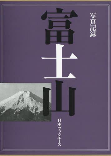 富士山 写真記録 復刻[本/雑誌] / 〔武田久吉/編著〕 写真記録刊行会/編