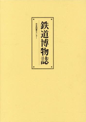 鉄道博物誌 復刻[本/雑誌] / 〔鉄道記念物研究会/編集〕