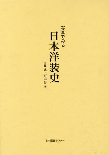 写真でみる日本洋装史 復刻[本/雑誌] / 遠藤武/著 石山彰/著
