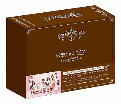 失恋ショコラティエ DVD-BOX[DVD] / TVドラマ