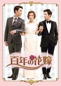 百年の花嫁 韓国未放送シーン追加特別版 Blu-ray BOX 2[Blu-ray] / TVドラマ