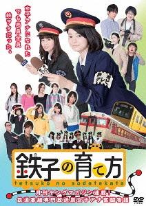鉄子の育て方 DVD-BOX Vol.2[DVD] / TVドラマ