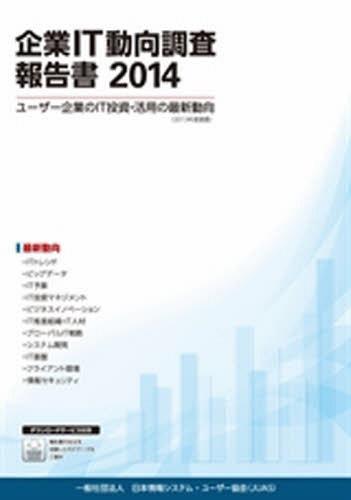 '14 企業IT動向調査報告書[本/雑誌] / 日本情報システム・ユ