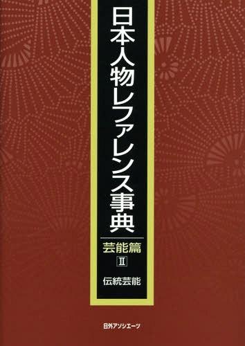 日本人物レファレンス事典 芸能篇2[本/雑誌] / 日外アソシエーツ株式会社/編集