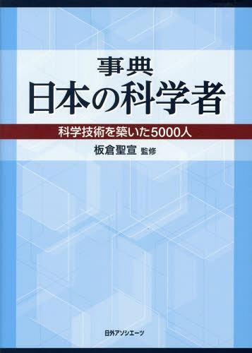 事典日本の科学者 科学技術を築いた5000人[本/雑誌] / 板倉聖宣/監修