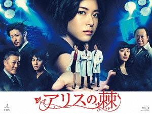 アリスの棘 Blu-ray BOX[Blu-ray] / TVドラマ