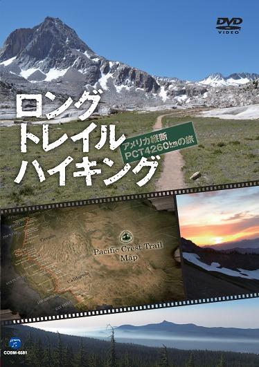 ロング トレイル ハイキング~アメリカ縦断PCT 4260kmの旅~[DVD] / 斉藤正史