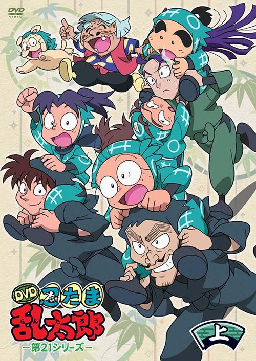 TVアニメ「忍たま乱太郎」 第21シリーズ DVD-BOX 上の巻[DVD] / アニメ