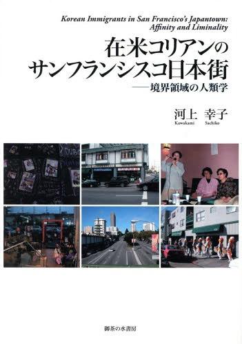 特価品コーナー☆ メール便利用不可 在米コリアンのサンフランシスコ日本街 境界領域の人類学 本 河上幸子 雑誌 70%OFFアウトレット 著