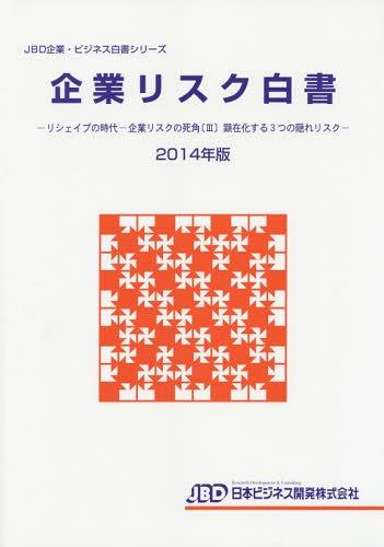 企業リスク白書 2014年版 (JBD企業・ビジネス白書シリーズ)[本/雑誌] / 日本ビジネス開発