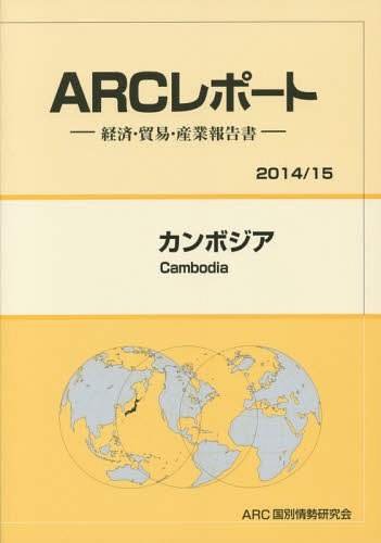 カンボジア 2014/15年版 (ARCレポート:経済・貿易・産業報告書)[本/雑誌] / ARC国別情勢研究会/編集