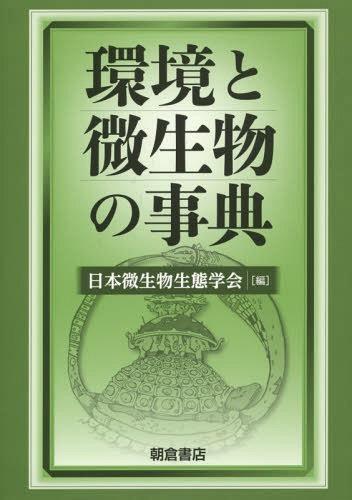 環境と微生物の事典[本/雑誌] / 日本微生物生態学会/編