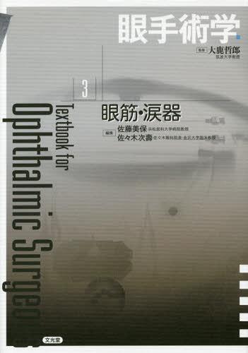 眼手術学 3[本/雑誌] / 大鹿哲郎/監修