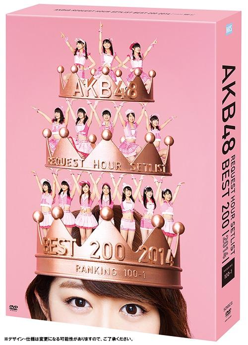 AKB48 リクエストアワーセットリストベスト200 2014 (100~1ver.) スペシャル DVD-BOX[DVD] / AKB48
