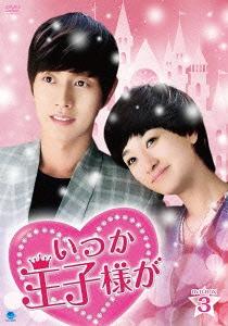 いつか王子様が DVD-BOX 3[DVD] / TVドラマ