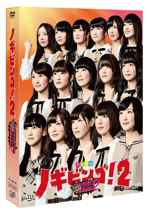 NOGIBINGO! 2 DVD-BOX [通常版][DVD] / バラエティ (乃木坂46)