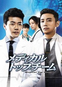 メール便利用不可 通信販売 メディカル 全品最安値に挑戦 トップチーム DVD SET 1 TVドラマ