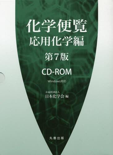 化学便覧 応用化学編 CD-ROM 7版[本/雑誌] / 日本化学会/編