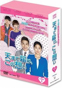 天まで届け、この想い DVD-BOX I[DVD] / TVドラマ