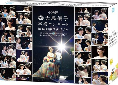 大島優子卒業コンサート in 味の素スタジアム~6月8日の降水確率56% (5月16日現在)、てるてる坊主は本当に効果があるのか?~ [スペシャルDVD-BOX][DVD] / AKB48