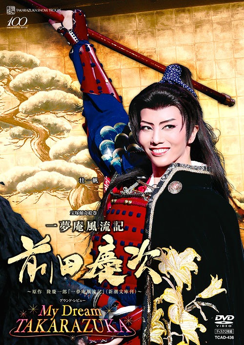 宝塚傾奇絵巻『一夢庵風流記 前田慶次』『My Dream TAKARAZUKA』[DVD] / 宝塚歌劇団 雪組
