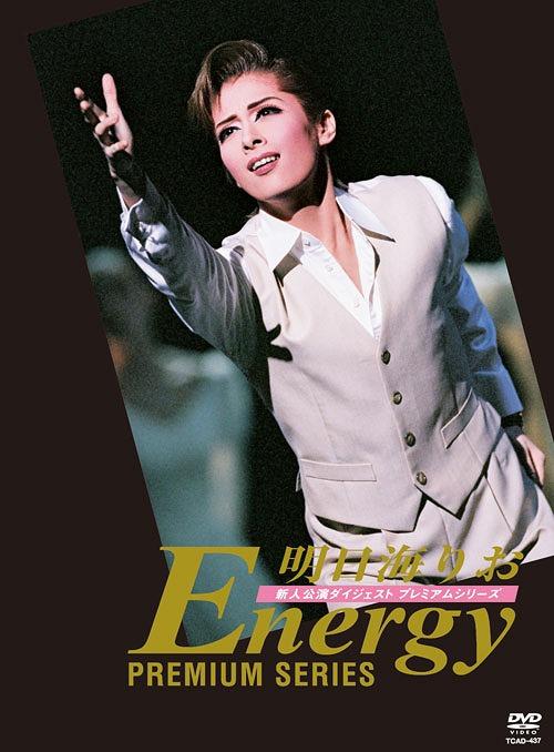Energy Premium Series[DVD] / 明日海りお