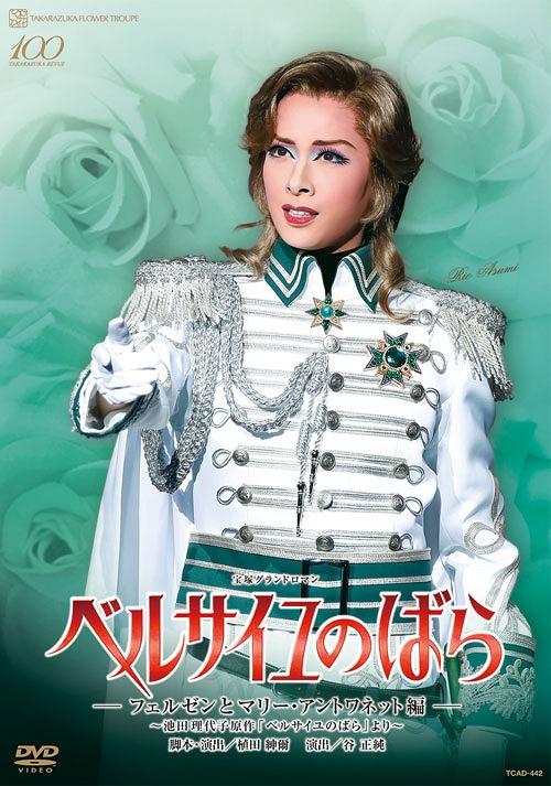 ベルサイユのばら-フェルゼンとマリー・アントワネット編-[DVD] / 宝塚歌劇団