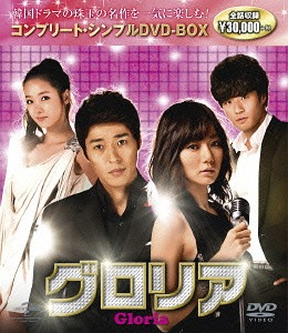 グロリア コンプリート・シンプルDVD-BOX [期間限定生産/廉価版][DVD] / TVドラマ